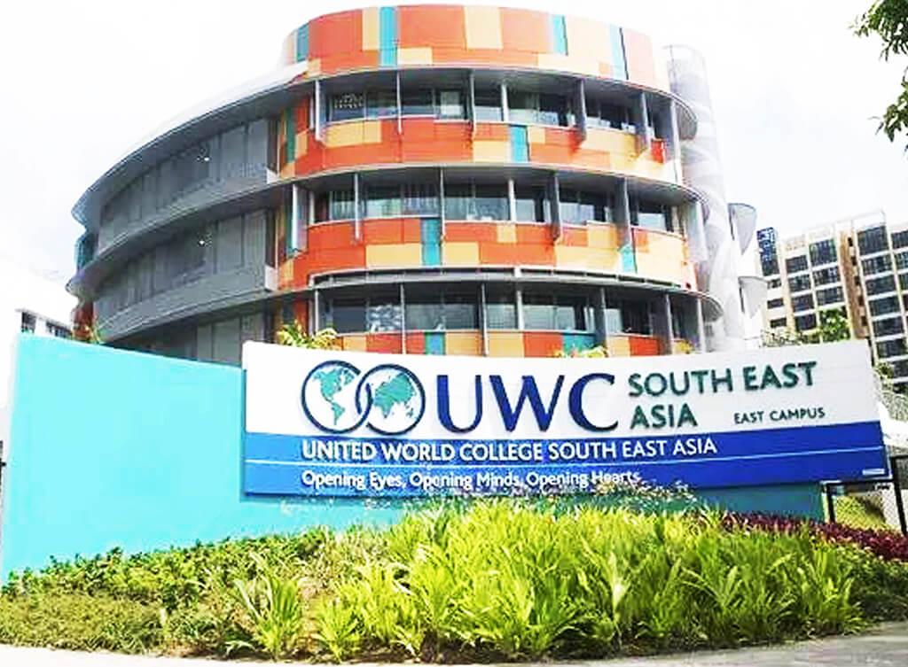 世界联合学院 UWC